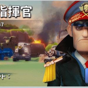 トップウォー デイリーイベント「最強指揮官」 敵軍撃破は要注意!!
