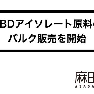 気になる「株式会社麻田製薬」、CBDアイソレート原料のバルク販売を開始!