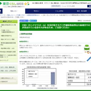おやおや?これって営業妨害?! 東京都のCBD「消費者注意情報」