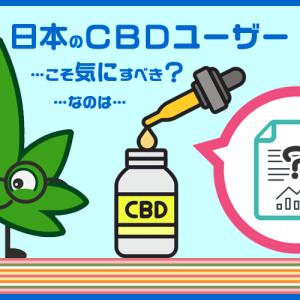 日本のCBDユーザーこそ気にすべき?なのは…【前編】