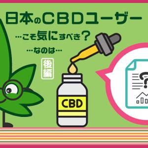 日本のCBDユーザーこそ気にすべき?なのは…【後編】