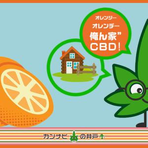 オレンジ由来のCBDオイル!…の話から脱線