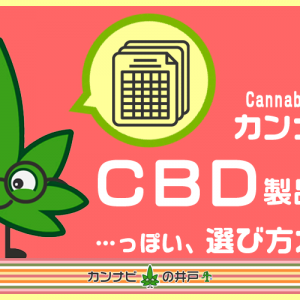 【決定版!】CBD選び方ガイド ~ カンナビ式CBD製品分類表 ~