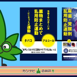 厚労省『麻薬・覚醒剤乱用防止運動』への提言!…というかツッコミ