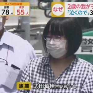 武田華佳の顔画像と事件現場が!夫との口論に理由はテレワークが原因?