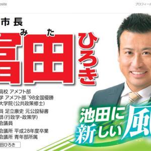 冨田裕樹池田市長のサウナ持ち込み問題!横領の可能性と話題に?