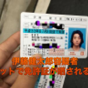 伊藤健太郎 免許証の画像が晒されひき逃げ常習暴露!素行の悪さも露呈に