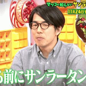 端野一郎のプロフィールと勤務先や嫁子供は?おすすめ酸辣湯麺は何?