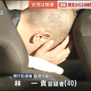 【林一貴 大宮立てこもり】過去に町田の強盗暴行事件で逮捕歴あり?