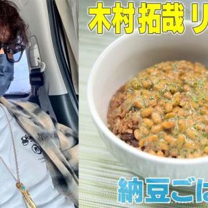 【木村拓哉】納豆の銘柄は?木村家の激うま納豆ごはんのレシピ!