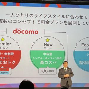 【携帯】ドコモ、2980円より更に安く小容量な「エコノミープラン」を発表へ MVNOと協業