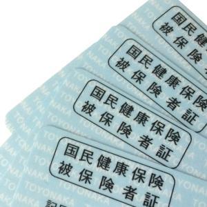 日本の国民皆保険について