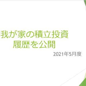 2021年5月度 積立投資の履歴