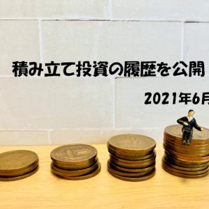 2021年6月度 積み立て投資の履歴を公開