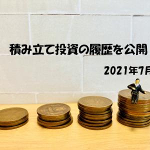 2021年7月度 積み立て投資の履歴を公開