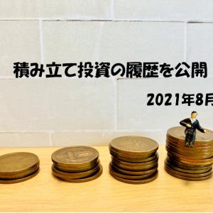 2021年8月度 積み立て投資の履歴を公開