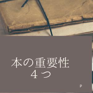 本を読む重要性4つのこと
