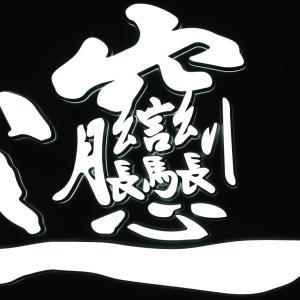 コレがウワサの「ビャンビャン麺」!