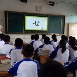 長い黒板を開けるとそこはICT教育であった