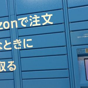 【Amazon】協力隊周りで購入したもの
