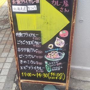 魚とカレーのお店