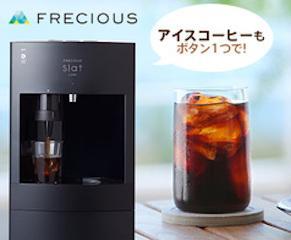 ウォーターサーバーからコーヒーが出る感動!フレシャススラットカフェの口コミ