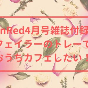 InRed4月号雑誌付録はフェイラーのハイジフレンズフォレスト柄トレー!