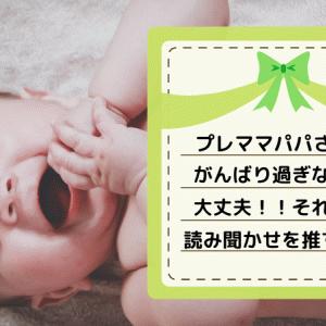 読み聞かせは赤ちゃん用の絵本から始めよう!がんばり過ぎずに楽しむ方法