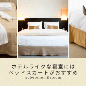 ホテルライクな寝室にはベッドスカートがおすすめ【ブログでレビュー】