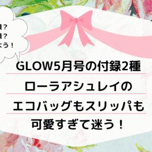 GLOW5月号雑誌付録はローラアシュレイ花柄アイテム!2種類共素敵すぎる