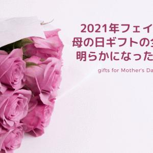 フェイラー母の日ギフトセット2021年は花柄ボストンバッグ【ブログで調査】