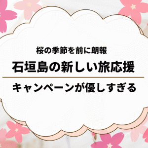 全陸マイラー対象!?石垣島のキャンペーンが優しすぎて泣ける件