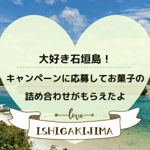 嬉しい!石垣島のキャンペーンに応募したらお菓子の詰め合わせがもらえました