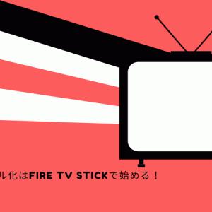 母の日ギフトにFireTVStickを!実家のデジタル化はamazonプライムから始めよう