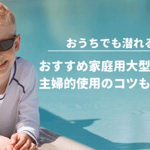 子供が喜ぶ家庭用ビニールプール 深いから潜れるんです!
