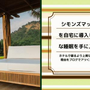 シモンズのヘブンリーベッドを購入して寝室をホテル化しませんか?【価格は?恵比寿ウェスティンの寝心地を自宅でも】