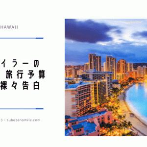子連れハワイ旅行 予算シリーズその2 宿泊費