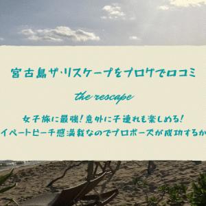 宮古島ザ・リスケープの口コミをブログでレビュー【the rescape】