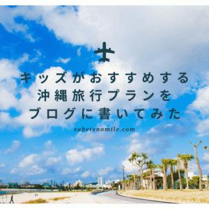 【子連れ沖縄旅行が繁忙期でも楽しい理由】JALおすすめの「Day0ゼロ」スタイルで沖縄へ!