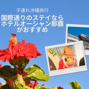 子連れ沖縄旅行はホテルオーシャン那覇国際通り!朝食最高【和室&プールも】