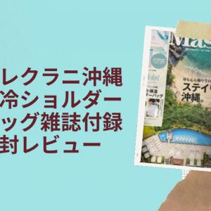 ハレクラニ沖縄ショルダーバッグをブログで最速レビュー2021年8月号MonoMaster付録