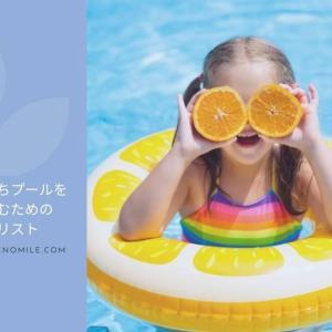 おうちプールの楽しみ方!準備次第で水遊びが劇的にラクになる