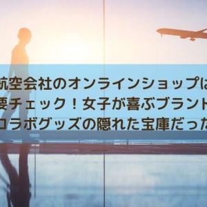 ハイドロフラスクコラボ商品も!日本の航空会社ネットショップはコラボグッズの隠れ宝庫