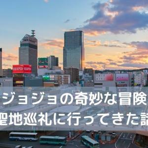 「ジョジョの奇妙な冒険」仙台聖地巡礼に行ってきた!ブログで口コミ