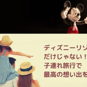 ディズニーリゾートだけじゃない!関東圏住まいこそ子連れ旅行がおすすめ