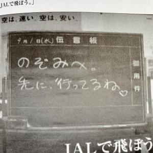 日本航空 JR東海にケンカを売ったキャッチコピー