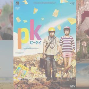【インド映画】多宗教の国で宗教、神を問う映画「PK」を無料トライアル期間中にの動画を視聴【作品情報・感想】