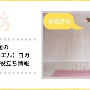 話題!ソエル(SOELU)ヨガ無料体験お役立ち情報【体験済】