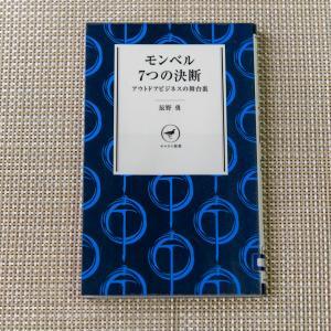 『モンベル 7つの決断』辰野勇