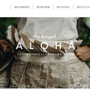 ハワイの観光再開へ向け「ハワイ州 新型コロナウイルス情報サイト」OPEN!